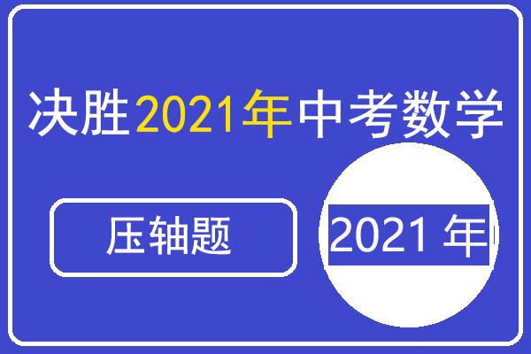 决胜2021年中考数学压轴题全揭秘精品专题(共18套打包)