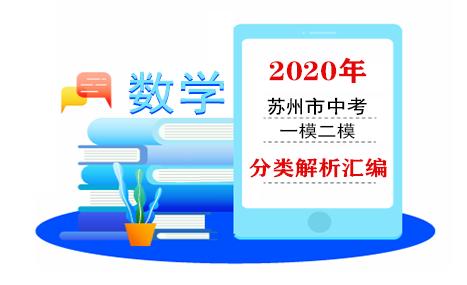 2020年江苏省苏州市中考一模二模考试数学试题分类解析(共7套打包)