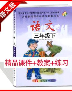 语文S版三年级下册语文精品教学资源