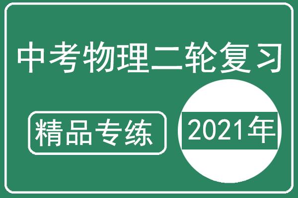 2021年中考物理二轮复习题型专练(学生版+教师版)(共42套打包)