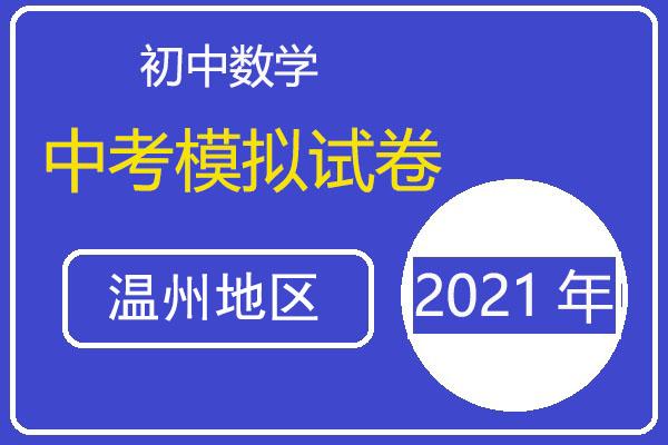 2021年浙江省温州地区中考模拟数学试题(含答案)(共6套打包)