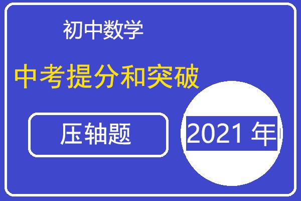 2021年中考压轴题专题突破和提分压轴训练(含答案)(共31套打包)