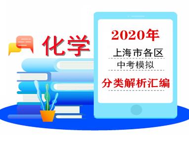 2020年上海市中考化学各区模拟试题分类解析(共8套打包)