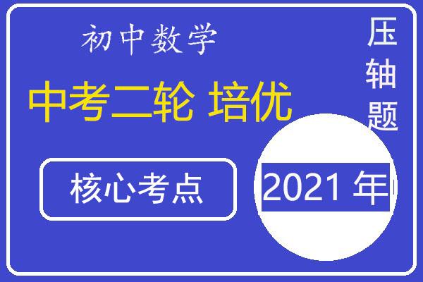 2021年中考数学核心考点强化突破(全国通用)(共12套打包)