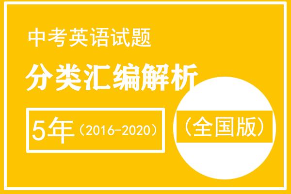 5年(2016-2020)中考英语试题分项详解(全国版)(共28套打包)