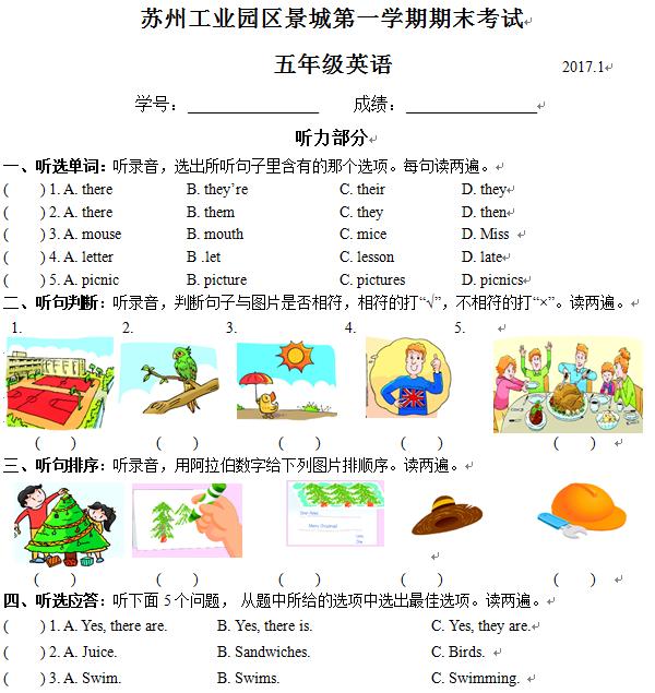 苏州工业园区景城五年级上期末英语试卷(含答案+听力mp3)