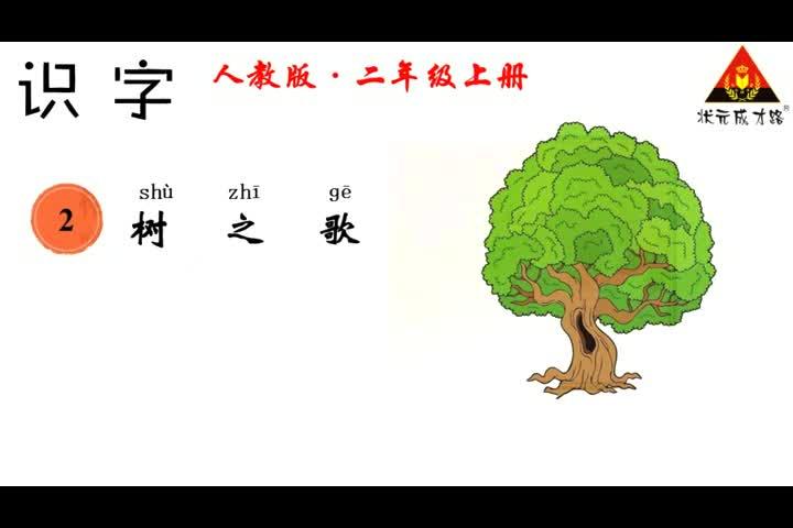 部编版二年级语文上册:识字2《树之歌》课文朗读mp3