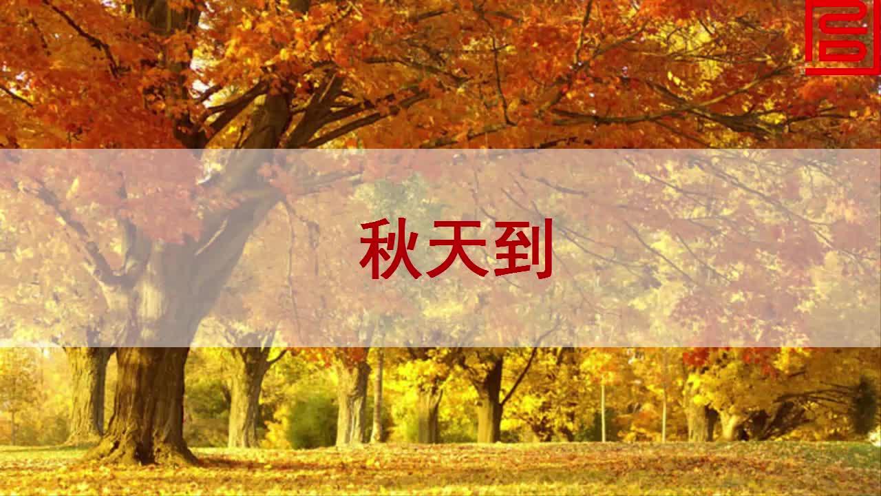 【北师大版】语文二年级上:第1单元第1课《秋天到》课文朗读
