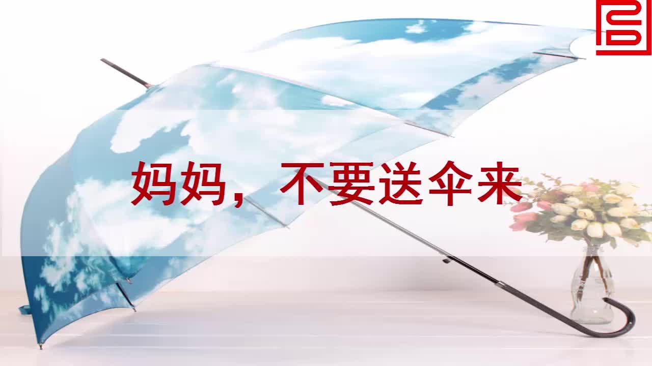 【北师大版】语文二年级上:第2单元第1课《妈妈,不要送伞来》课文朗读