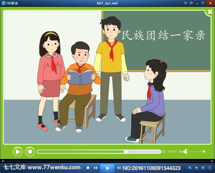 2019人教部编版小学五年级上册道德与法治:第7课《中华民族一家亲》课件+视频素材