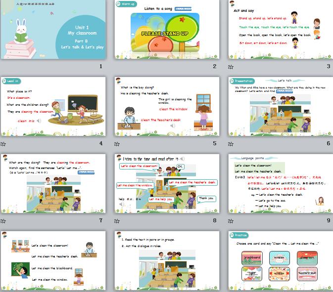 新人教PEP版四年级上册英语Unit1 Part B 第一课时 课件(含动画素材)